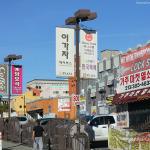 Los Ángeles también tiene un Koreatown